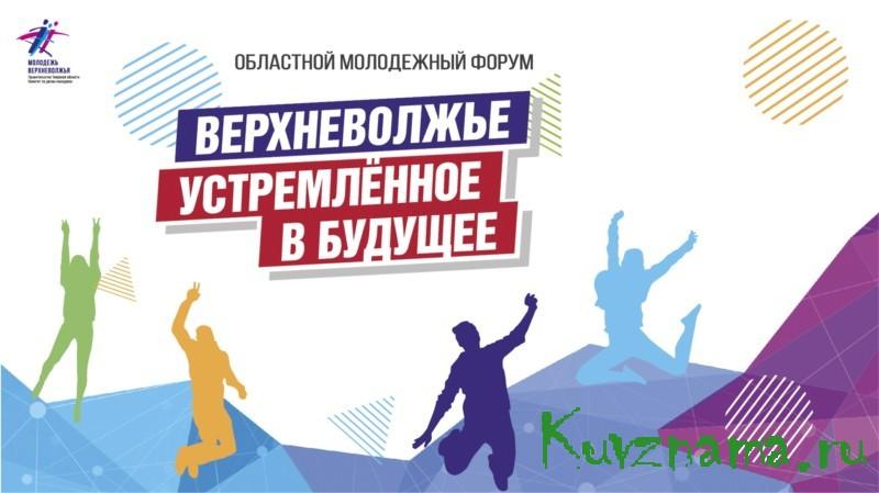 В Тверской области продолжается молодёжный форум «Верхневолжье, устремлённое в будущее»