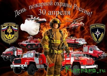 Поздравление главы Кувшиновского района с Днем пожарной охраны
