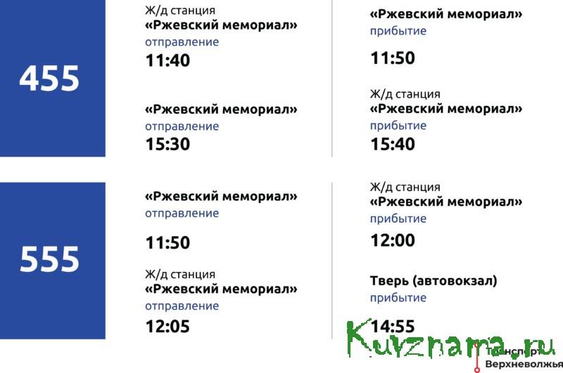 От железнодорожной станции «Ржевский мемориал» в Тверской области до мемориала Советскому солдату организованы автобусные рейсы