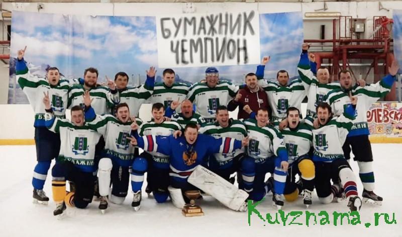 ХК «Бумажник» – победитель сезона!