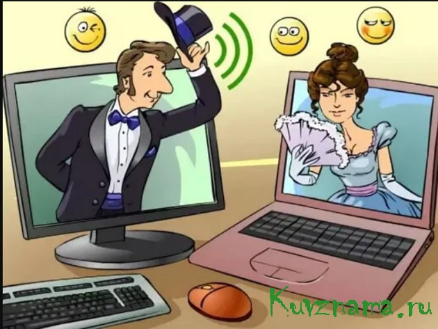 Уважайте своих невидимых партнеров по сети