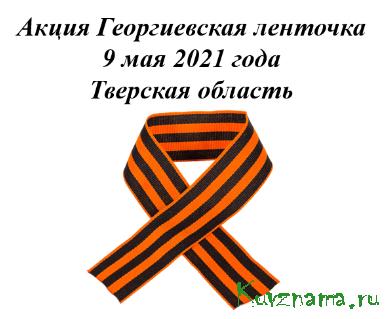 В День Победы в городах воинской славы и доблести будут раздавать георгиевские ленточки