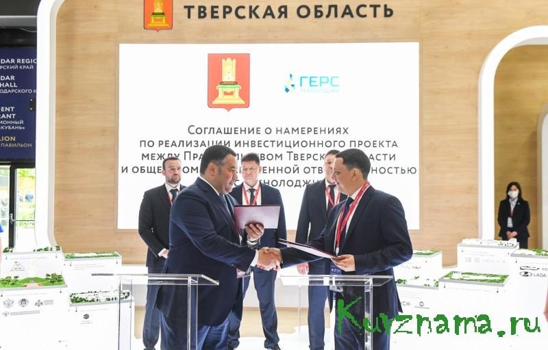 ПМЭФ-2021: Правительство Тверской области и ООО «Герс Технолоджи» подписали соглашение по реализации нового инвестпроекта в сфере нефтегазовой промышленности