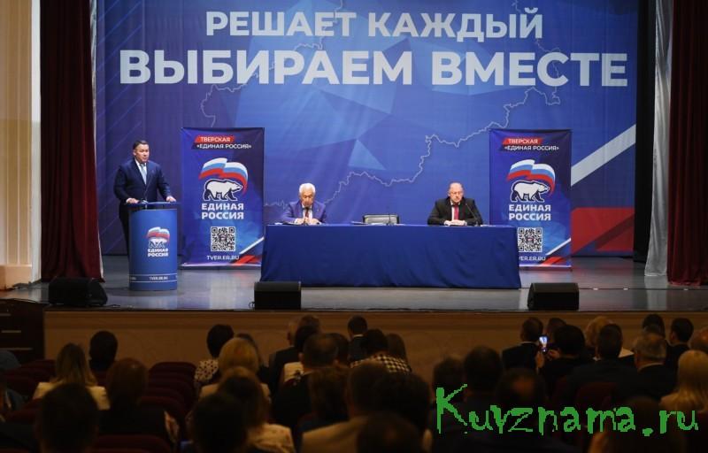 Игорь Руденя принял участие в конференции регионального отделения партии «Единая Россия»