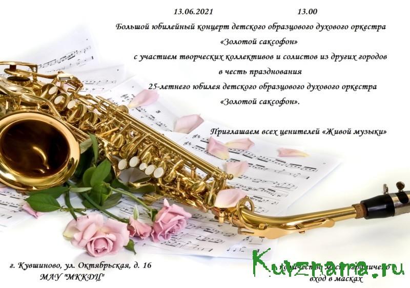 """13 июня 2021 г. состоится юбилейный концерт """"Золотого саксофона"""""""