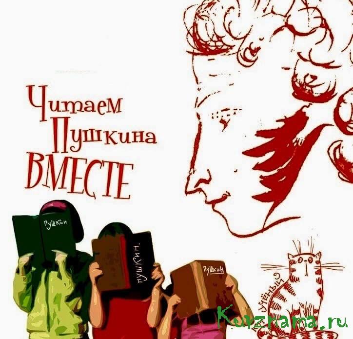Пушкинский день в России — День русского языка
