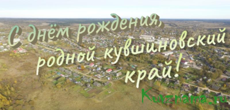 Поздравление с Днём города и района