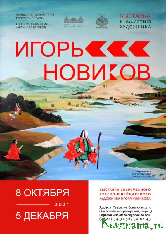 Выставка русско-швейцарского художника-нонконформиста Игоря Новикова откроется в Тверской области