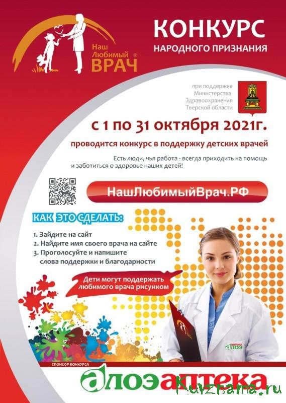 В Тверской области стартовал конкурс «Наш любимый врач»
