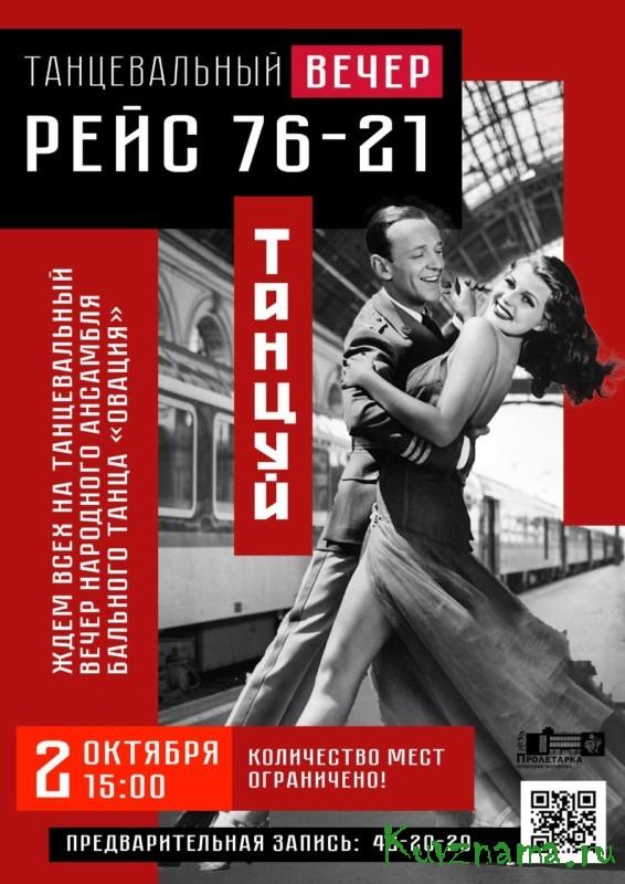 В Твери проект «Рейс 76-21» посвятили истории бальных танцев в Верхневолжье