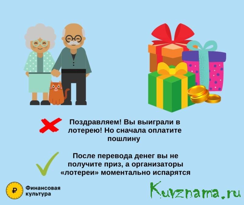 Банк России даёт советы: Как защитить пожилых людей от финансовых мошенников
