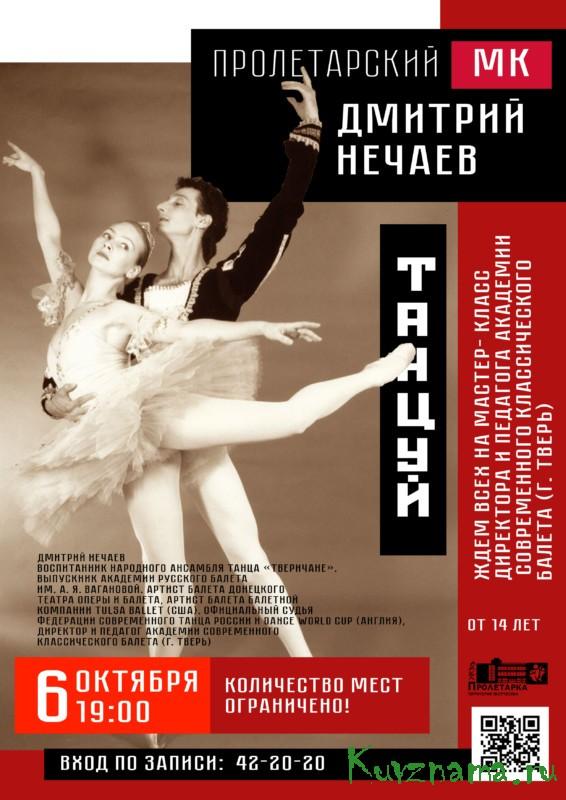 В Тверском областном Дворце культуры «Пролетарка» ждут всех желающих на творческие мастер-классы